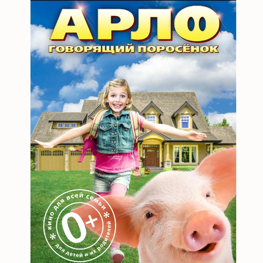 Арло: Говорящий поросёнок (Arlo: The Burping Pig)