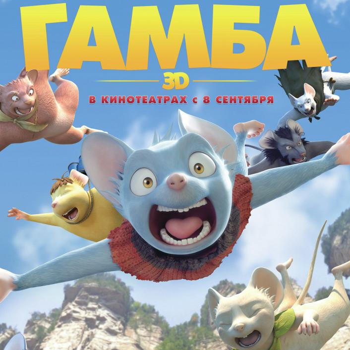 Гамба в 3D (Gamba: Ganba to nakamatachi) — цитаты из мультфильма
