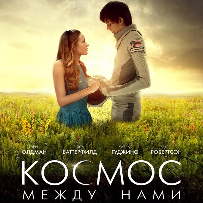 Космос между нами (The Space Between Us)