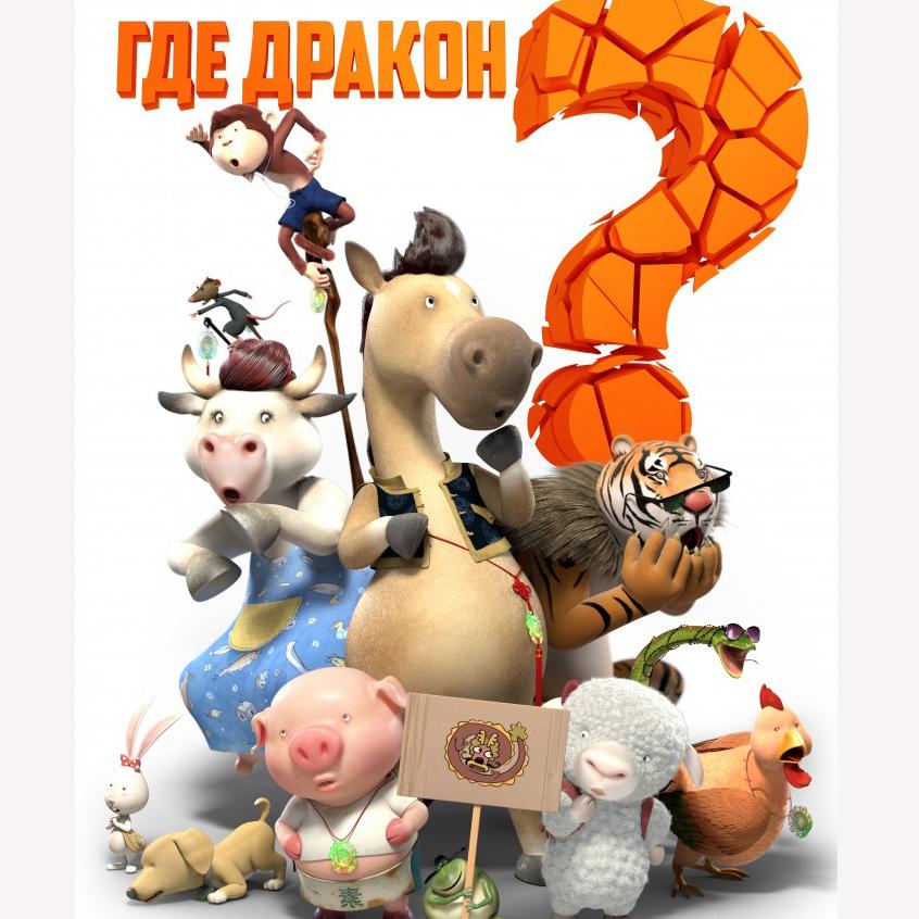 Где дракон? (Long zai na li) — цитаты из мультфильма