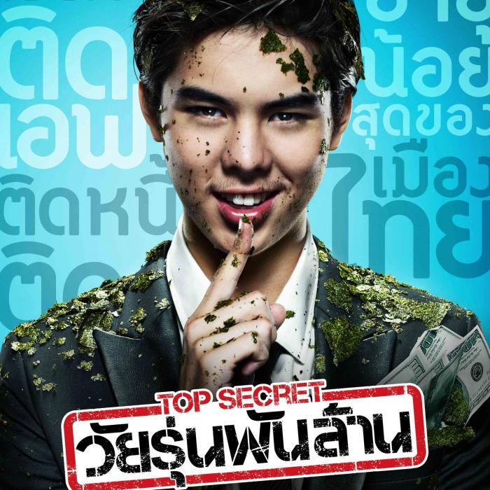 Тинейджер на миллиард (Top Secret: Wai roon pun lan)