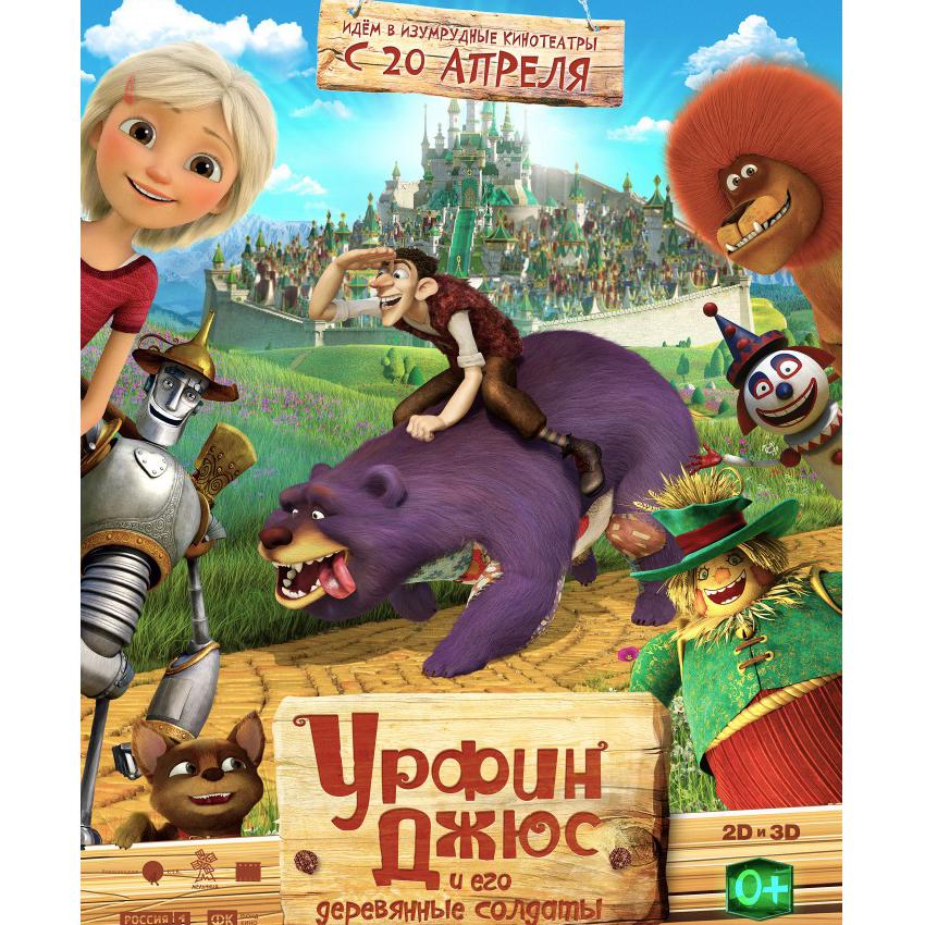 Урфин Джюс и его деревянные солдаты — цитаты из мультфильма