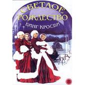 Светлое Рождество (White Christmas)