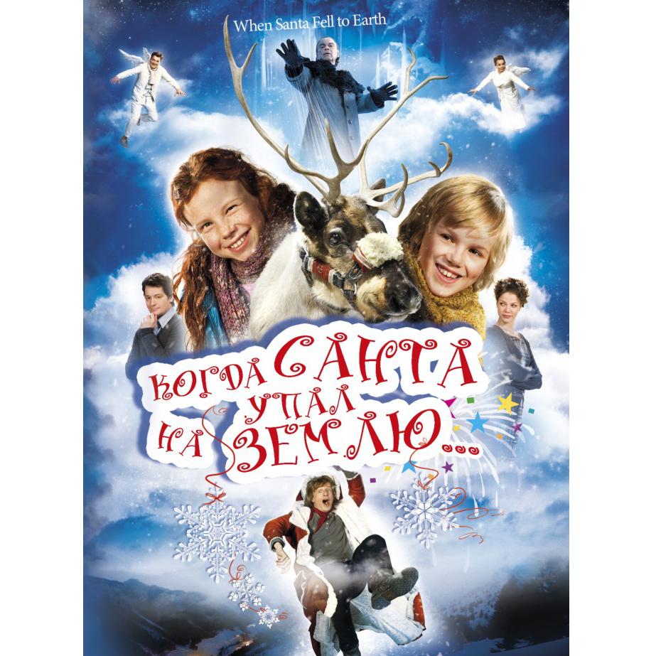 Когда Санта упал на Землю (Als der Weihnachtsmann vom Himmel fiel)