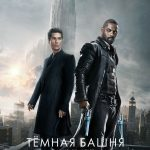 Тёмная башня (The Dark Tower). Цитаты