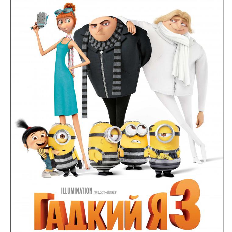 Гадкий я 3 (Despicable Me 3) — цитаты из мультфильма