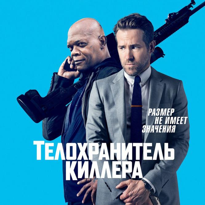 Телохранитель киллера (The Hitman's Bodyguard)