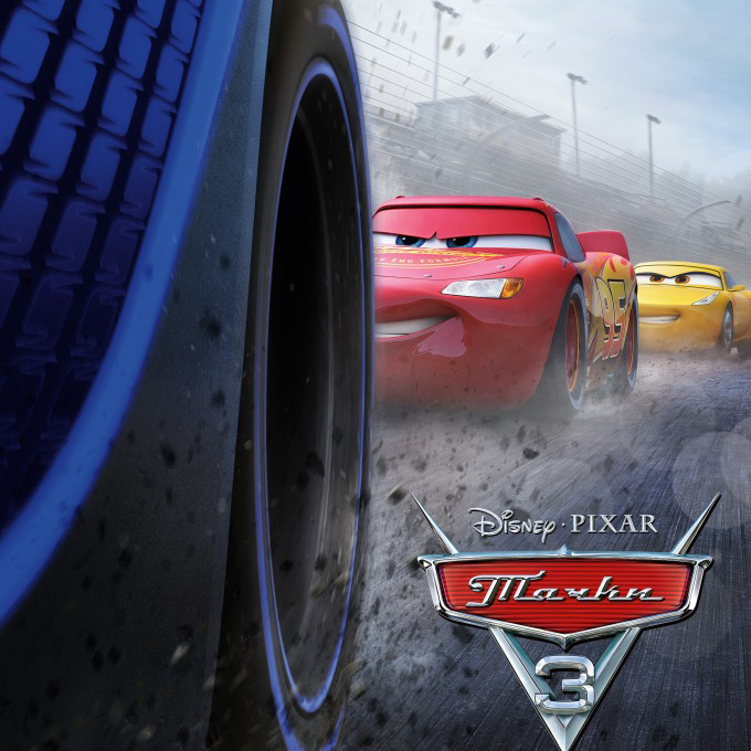 Тачки 3 (Cars 3) — цитаты из мультфильма