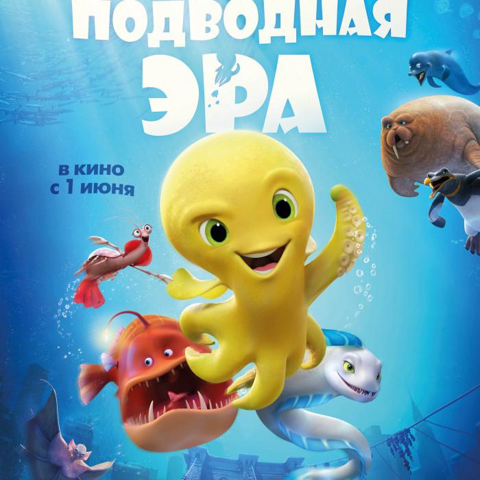 Подводная эра (Deep) — цитаты из мультфильма