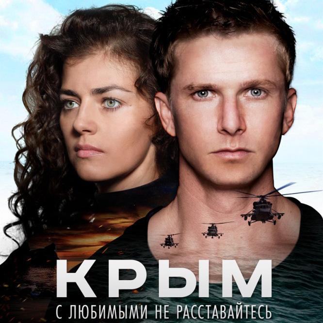 Крым — цитаты из фильма