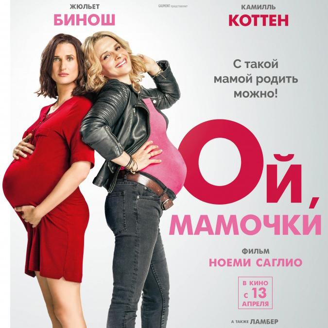 Ой, мамочки (Telle mère, telle fille)