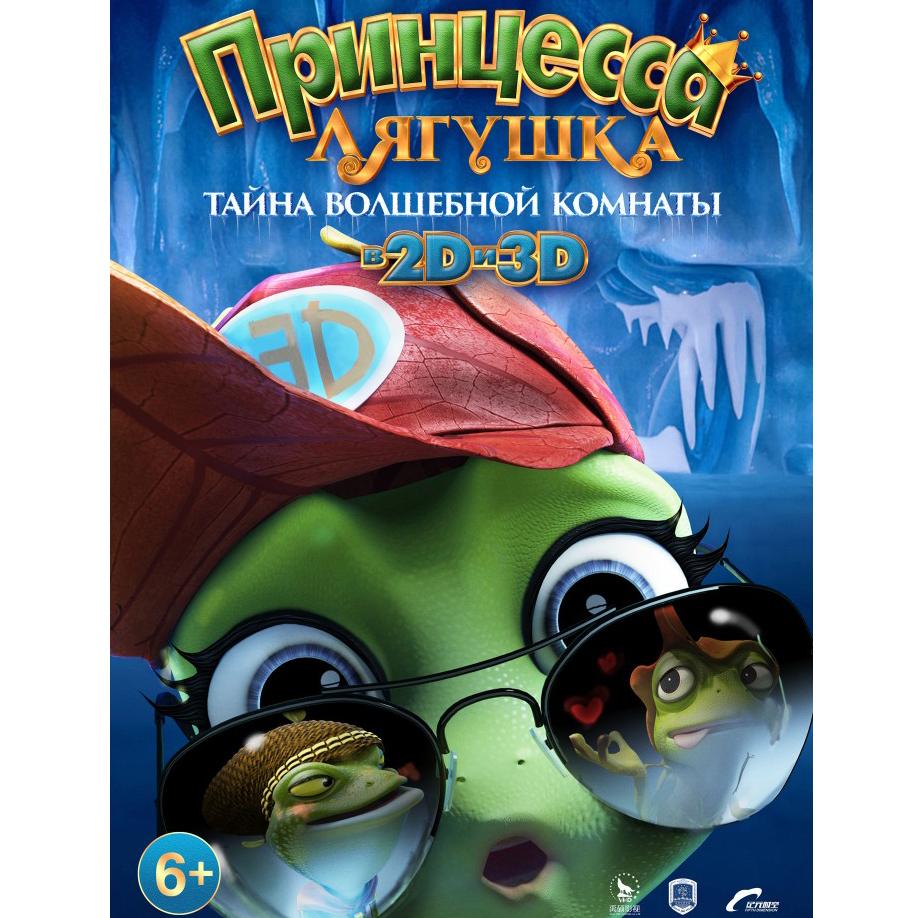 Принцесса-лягушка: Тайна волшебной комнаты (The Frog Kingdom 2: Sub-Zero Mission) — цитаты из мультфильма