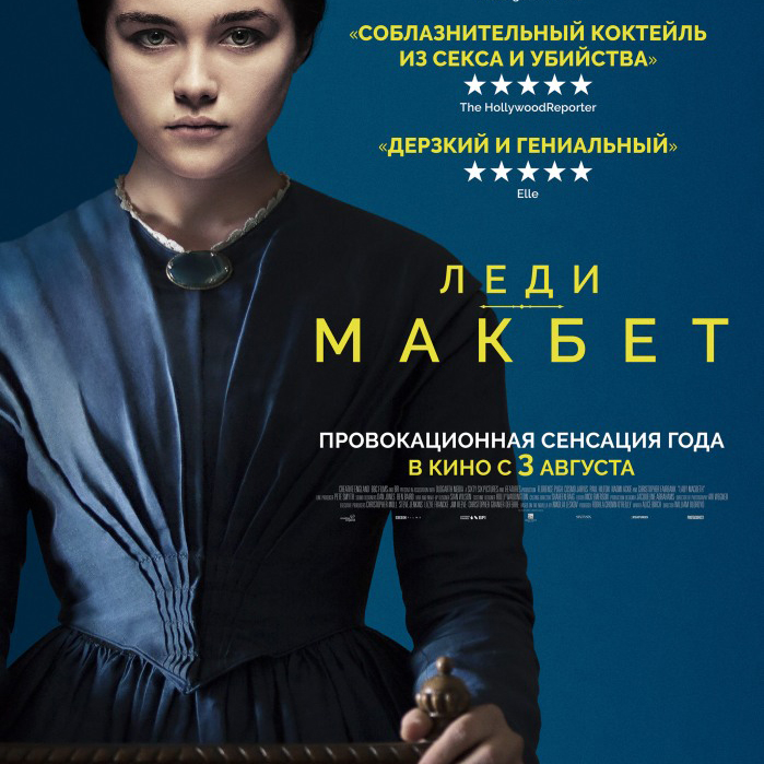 Леди Макбет (Lady Macbeth)