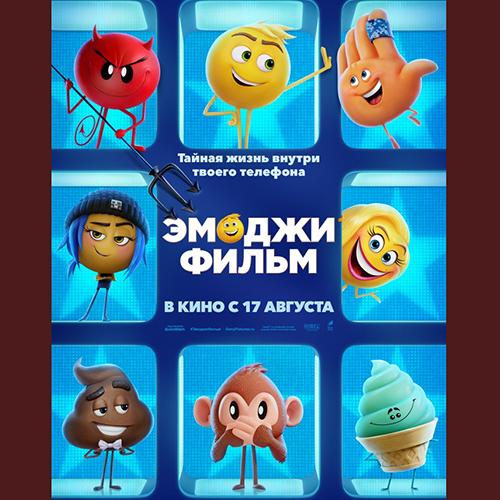 Эмоджи фильм (The Emoji Movie) — цитаты из мультфильма