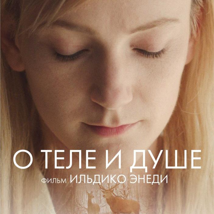 О теле и душе (Testről és Lélekről)