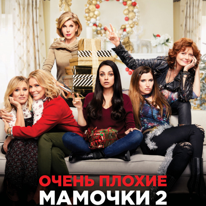 Очень плохие мамочки 2 (A Bad Moms Christmas) — цитаты из фильма