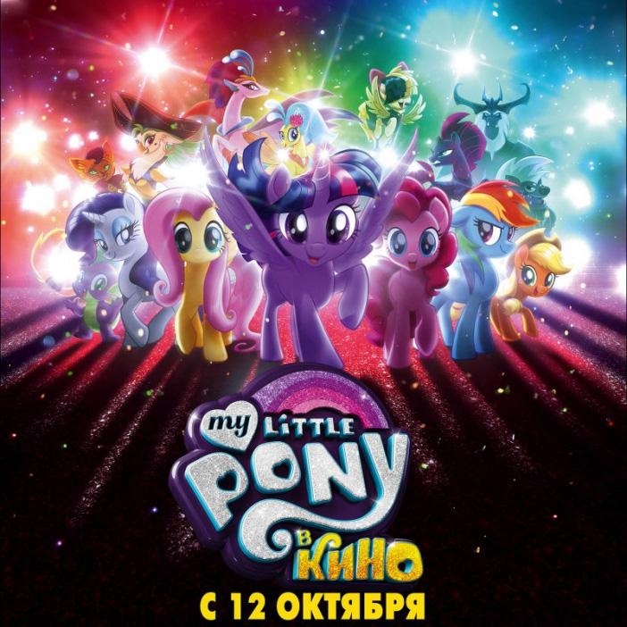 My Little Pony в кино (My Little Pony: The Movie) — цитаты из мультфильма