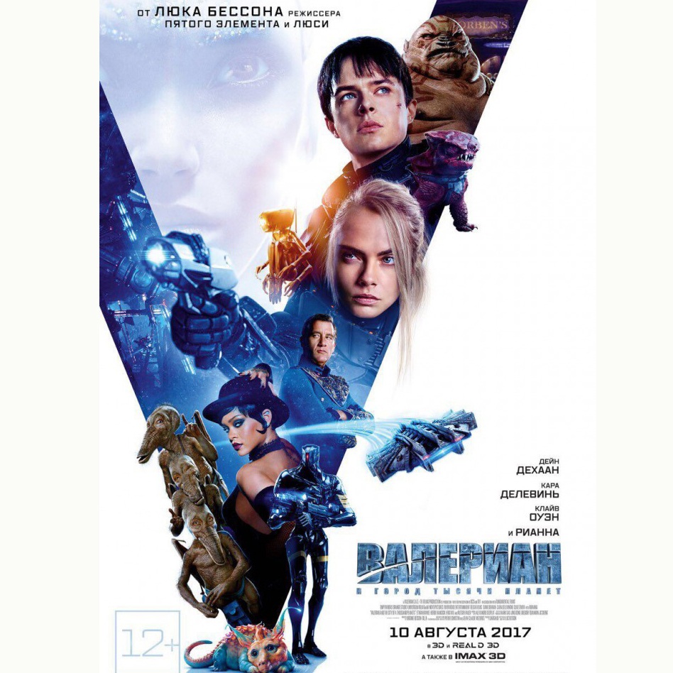 Валериан и город тысячи планет (Valerian and the City of a Thousand Planets)