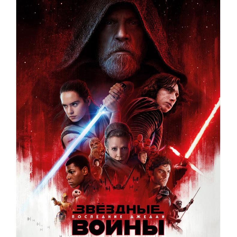 Звёздные войны: Последние джедаи (Star Wars: Episode VIII – The Last Jedi)