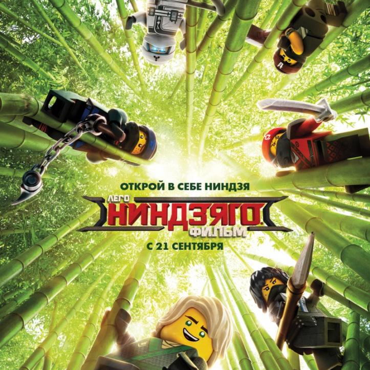 ЛЕГО Ниндзяго Фильм (The LEGO Ninjago Movie) — цитаты из мультфильма