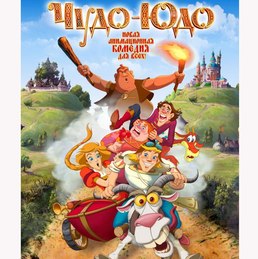 Чудо-Юдо — цитаты из мультфильма