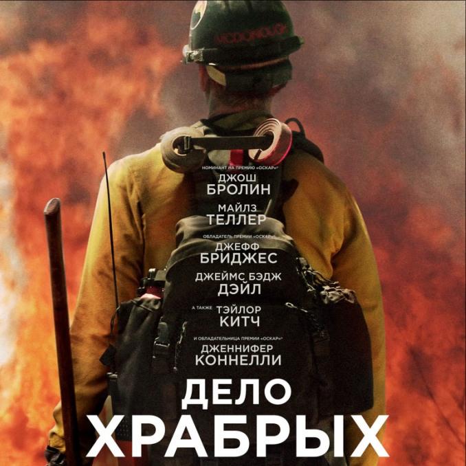 Дело храбрых (Only the Brave)