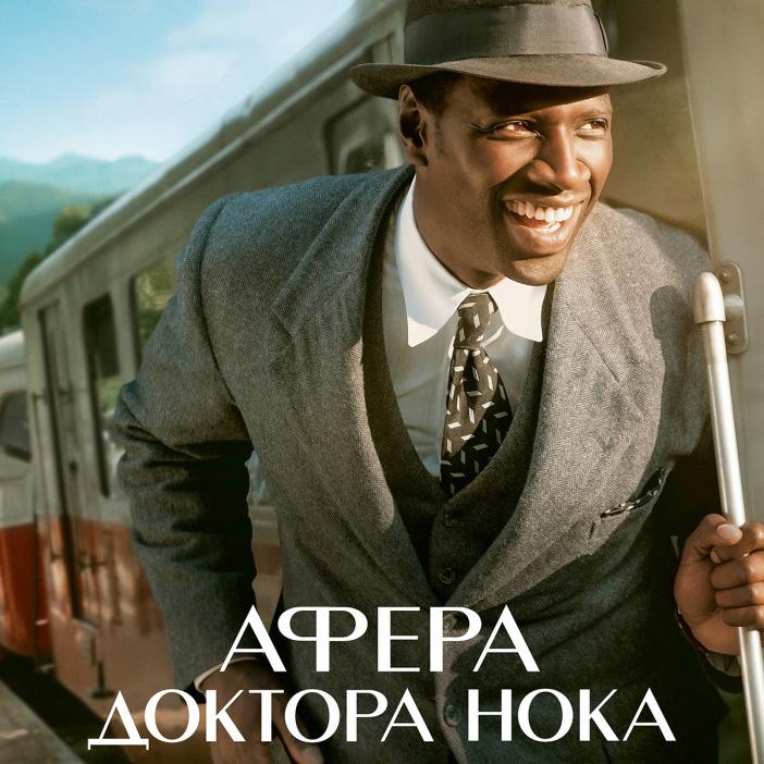 Афера доктора Нока (Knock)