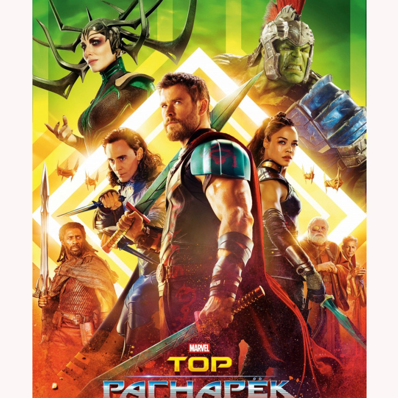 Тор: Рагнарёк (Thor: Ragnarok)