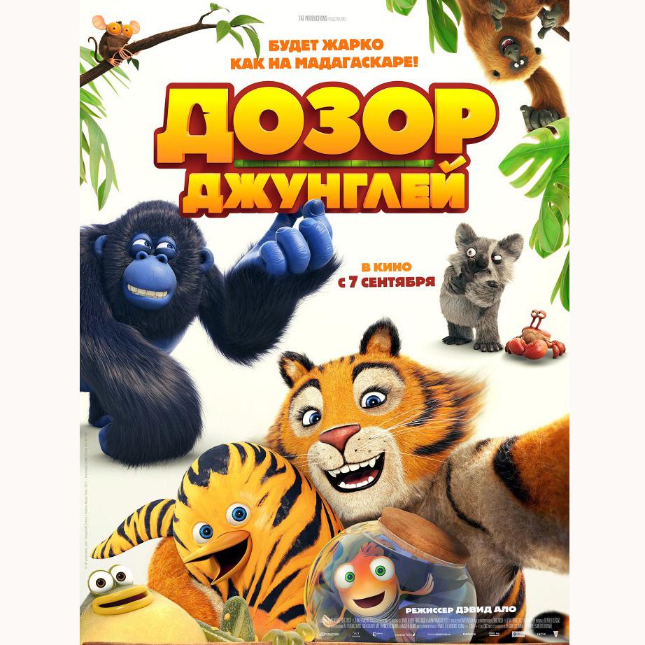 Дозор джунглей (Les as de la jungle) — цитаты из мультфильма