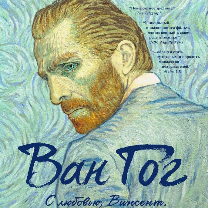 Ван Гог. С любовью, Винсент (Loving Vincent) — цитаты из мультфильма