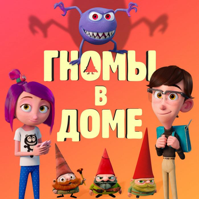 Гномы в доме (Gnome Alone) — цитаты из мультфильма