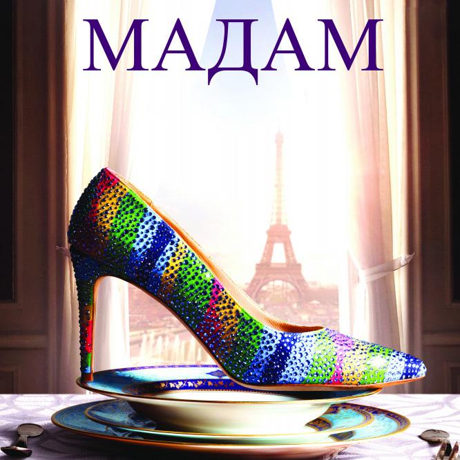Мадам (Madame)
