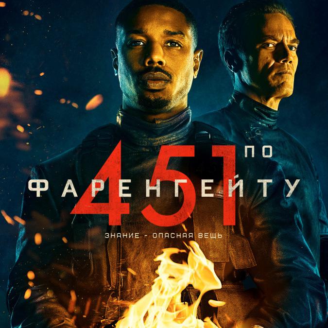 451 градус по Фаренгейту (Fahrenheit 451) — цитаты из фильма
