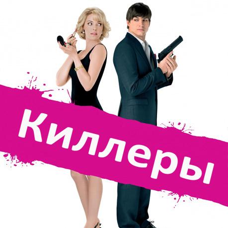 Киллеры (Killers)