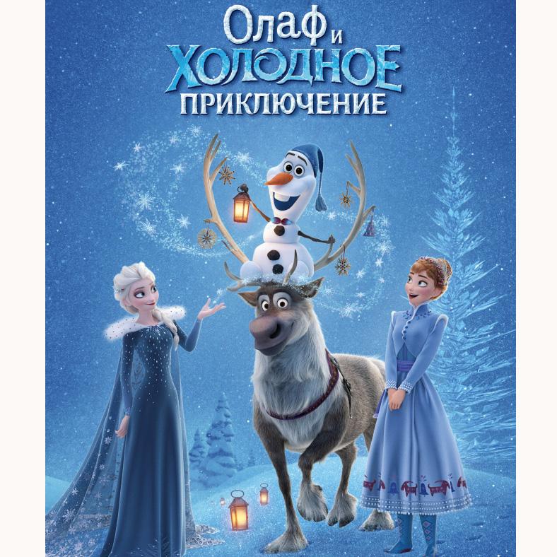 Олаф и холодное приключение (Olaf's Frozen Adventure) — цитаты из мультфильма