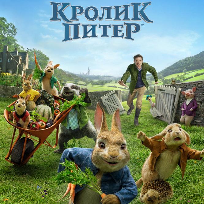 Кролик Питер (Peter Rabbit) — цитаты из мультфильма
