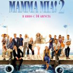 Mamma Mia! 2 Mamma Mia! (Here We Go Again) — цитаты из фильма