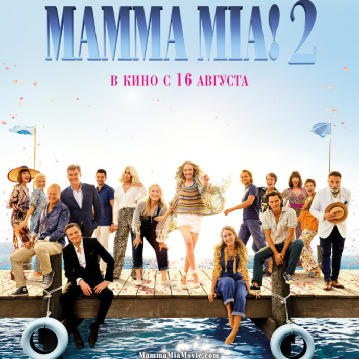 Mamma Mia! 2 Mamma Mia! (Here We Go Again)