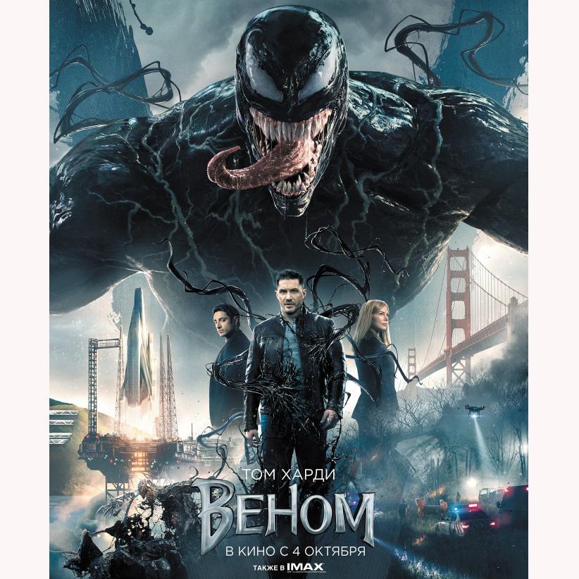 Веном (Venom)