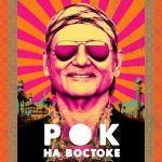 Рок на Востоке (Rock the Kasbah). Цитаты