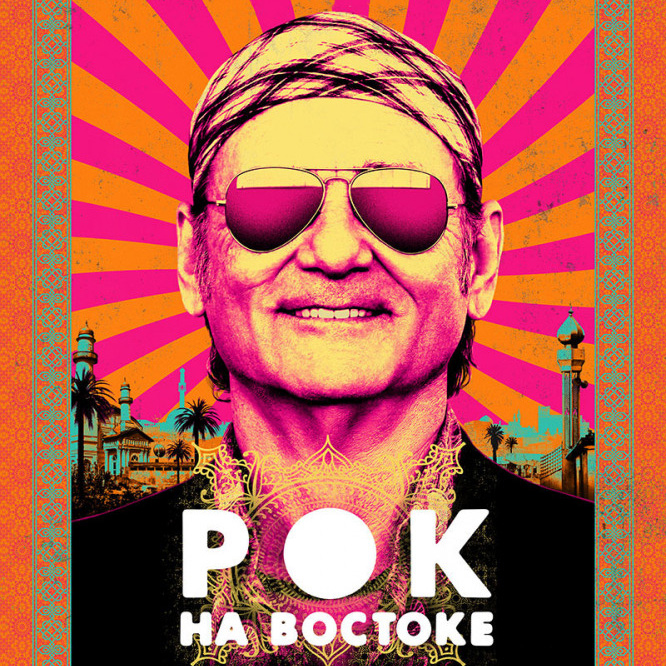 Рок на Востоке (Rock the Kasbah)