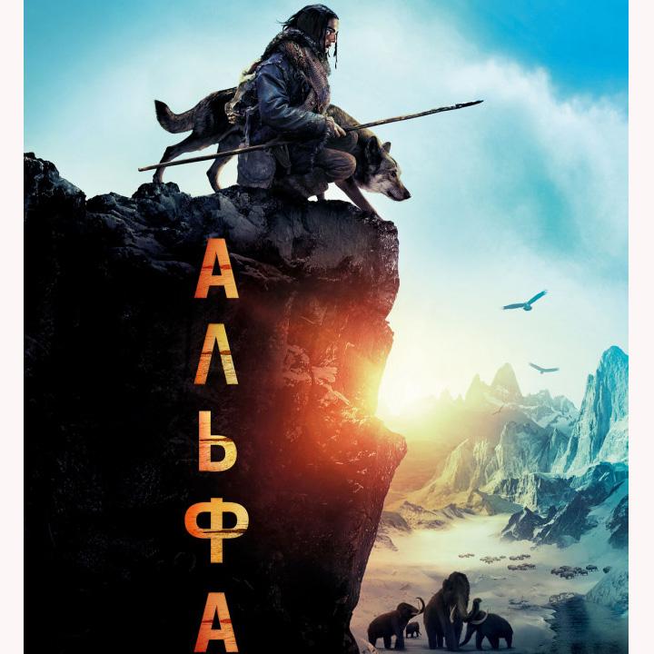 Альфа (Alpha)