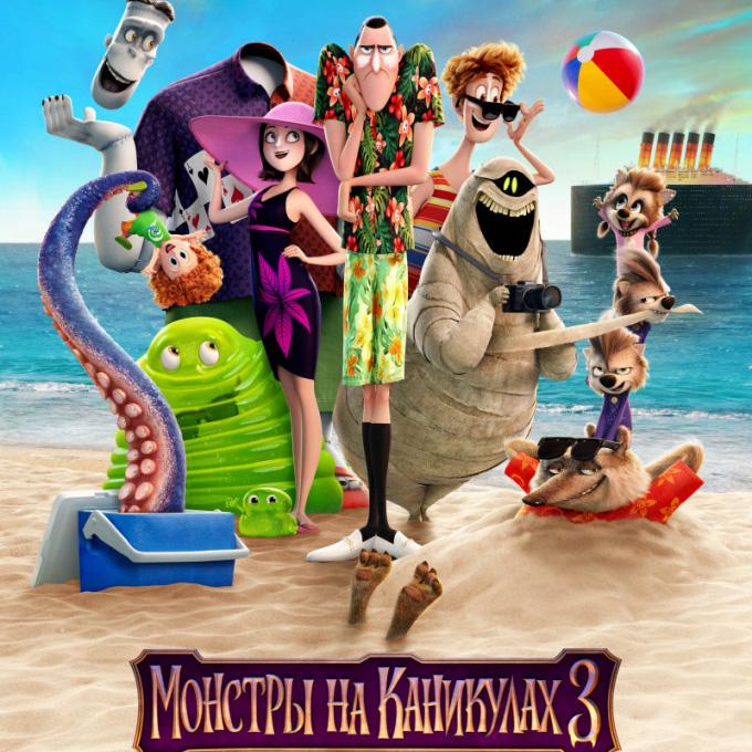 Монстры на каникулах 3: Море зовёт (Hotel Transylvania 3: Summer Vacation) — цитаты из мультфильма