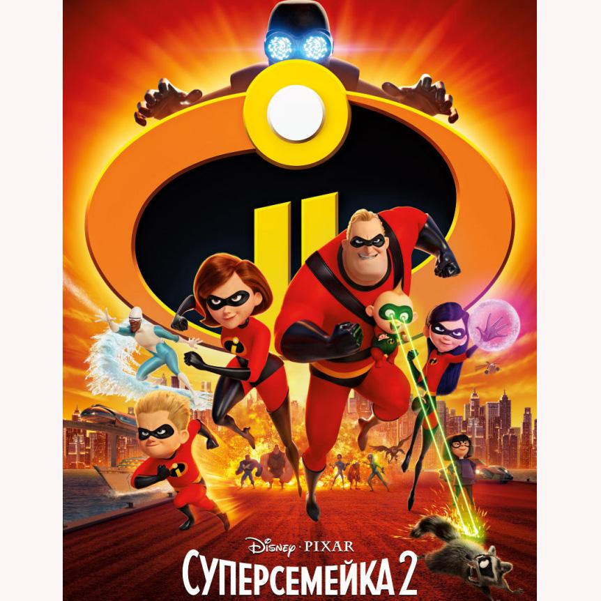 Суперсемейка 2 (Incredibles 2) — цитаты из мультфильма