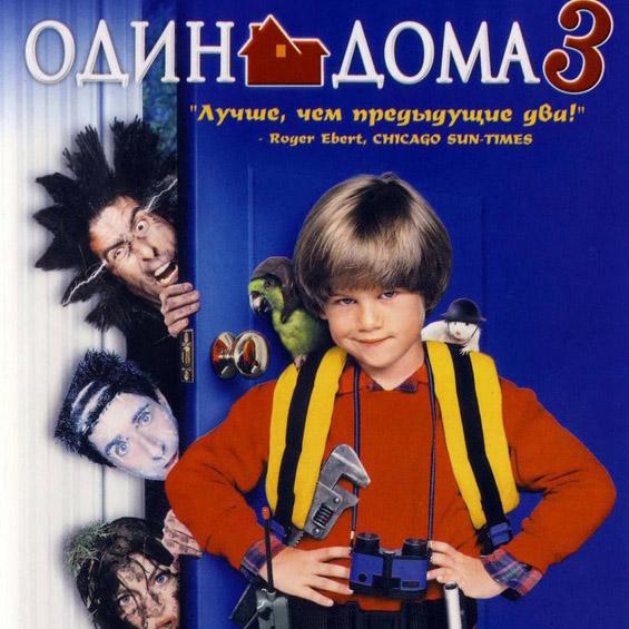 Один дома 3 (Home Alone 3)