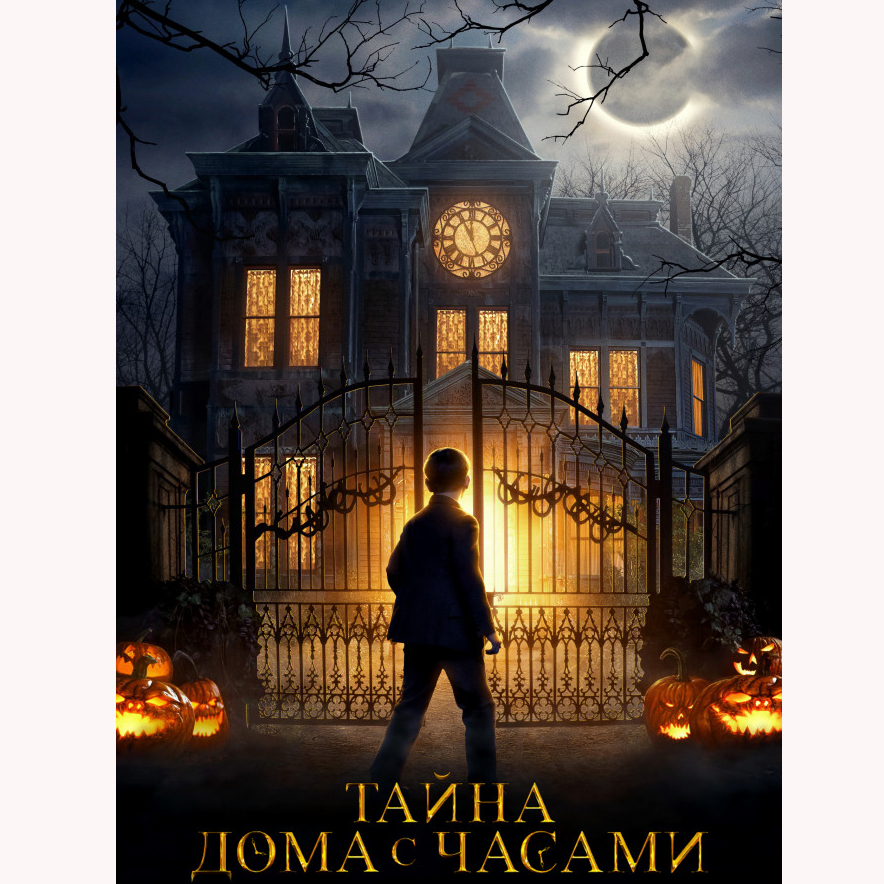 Тайна дома с часами (The House with a Clock in Its Walls)