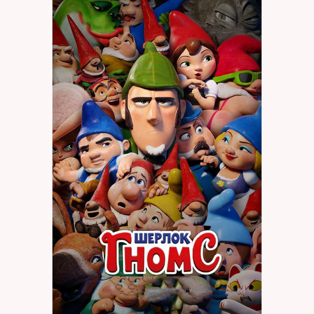 Шерлок Гномс (Sherlock Gnomes) — цитаты из мультфильма