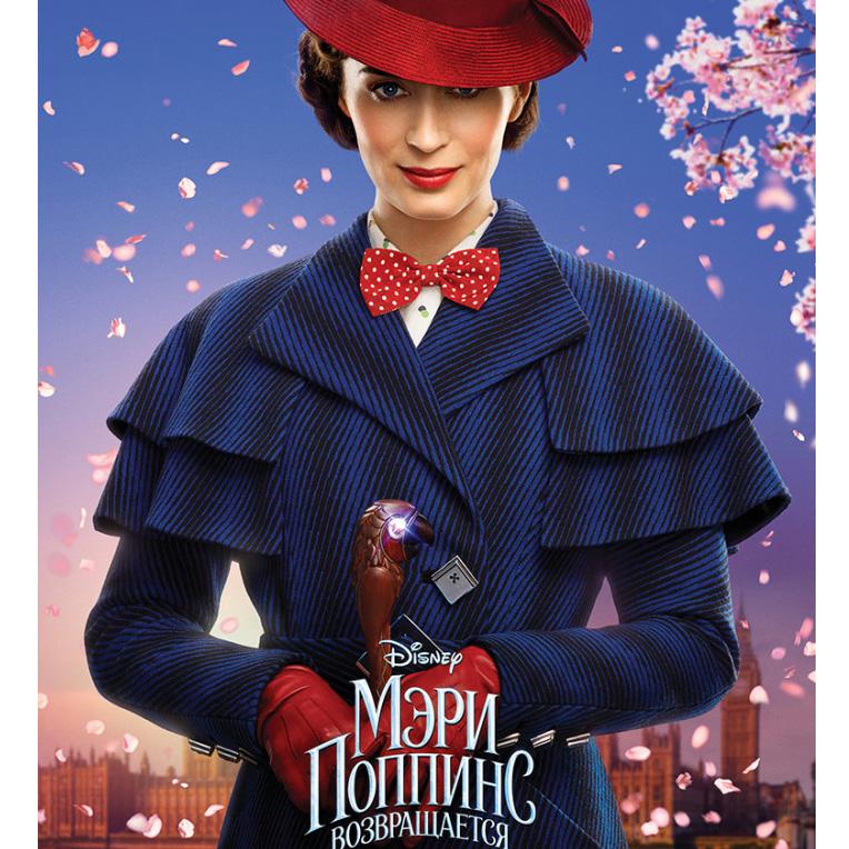 Мэри Поппинс возвращается (Mary Poppins Returns)