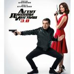 Агент Джонни Инглиш 3.0 (Johnny English Strikes Again). Цитаты