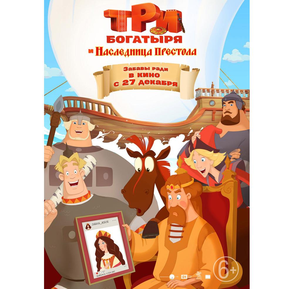 Три богатыря и Наследница престола — цитаты из мультфильма